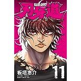 刃牙道 11 (少年チャンピオン・コミックス)