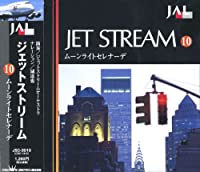ジェットストリーム10 ムーンライトセレナーデ