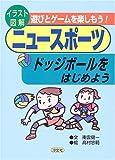 ドッジボールをはじめよう (イラスト図解 遊びとゲームを楽しもう!ニュースポーツ)