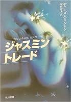 ジャスミン・トレード (ハヤカワ・ミステリ文庫)
