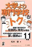 大学より専門学校がトク 2011年版 (YELL books)