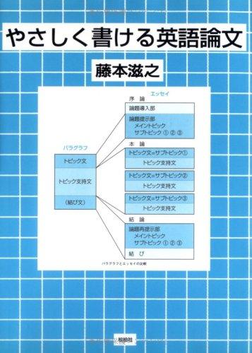やさしく書ける英語論文