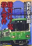 鎌倉江ノ電殺人事件 (集英社文庫)
