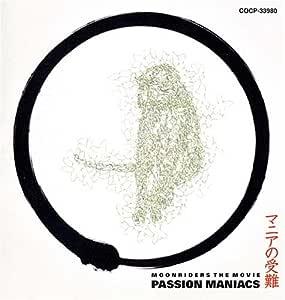 moonriders the movie「マニアの受難」Original Sound Track