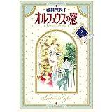 オルフェウスの窓 7 (集英社文庫(コミック版))