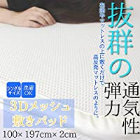 3D立体構造 メッシュ 敷きパッド シングルサイズ 極圧2cmの高密度縦繊維で高反発マットレスのような寝心地