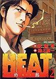 Heat 2―灼熱 (ビッグコミックス)