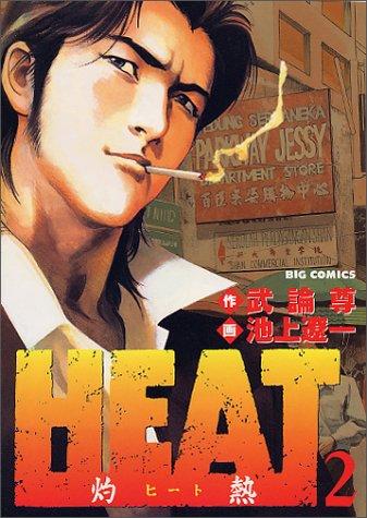 Heat 2―灼熱 (ビッグコミックス)の詳細を見る