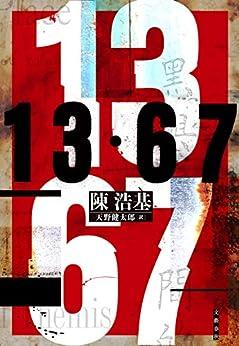 [陳 浩基]の13・67 (文春e-book)