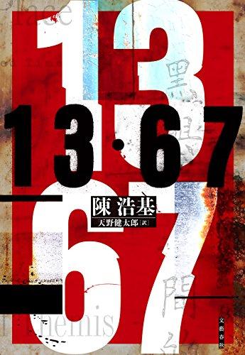 13・67 (文春e-book)
