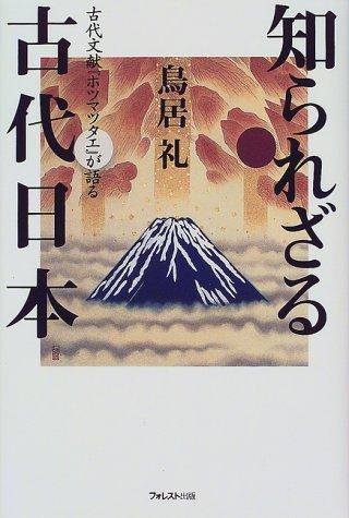 古代文献『ホツマツタエ』が語る知られざる古代日本の詳細を見る