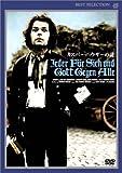 カスパー・ハウザーの謎 [DVD]