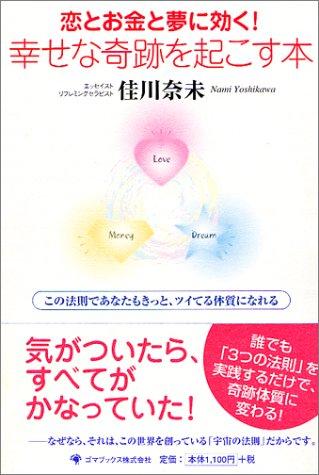 恋とお金と夢に効く!幸せな奇跡を起こす本