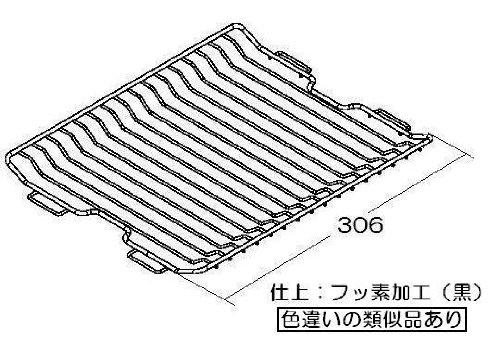 リンナイ ビルトインコンロ専用部品 グリル焼き網<フッ素コート> 071-062-000