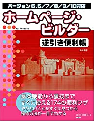 ホームページ・ビルダー逆引き便利帳―バージョン6.5/7/8/9/10対応