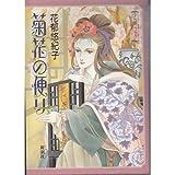 菊花の便り / 花郁 悠紀子 のシリーズ情報を見る