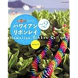 ハワイアンリボンレイ vol.2 (イカロス・ムック 素敵なフラスタイル手作りシリーズ)