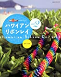 ハワイアンリボンレイ vol.2 (イカロス・ムック 素敵なフラスタイル手作りシリーズ) 画像