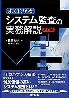 よくわかるシステム監査の実務解説(改訂版)
