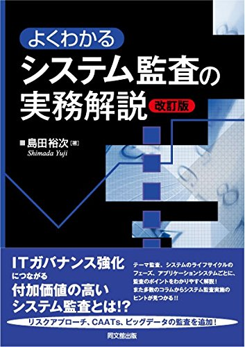 よくわかるシステム監査の実務解説の電子書籍なら自炊の森-秋葉2号店