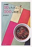 韓国風10のたれから100の料理 画像
