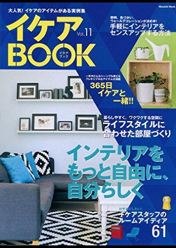 イケアBOOK【イケアブック】vol.11 Musashi Mook