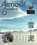 Armour Modelling 2020年 03 月号 [雑誌]