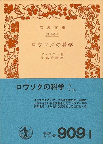 ロウソクの科学 (1956年) (岩波文庫)の詳細を見る