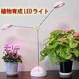 家庭用植物育成LEDスタンド マイプラント(室内用)