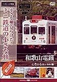 小さな轍、見つけた!ミニ鉄道の小さな旅(関西編)和歌山電鐵〈心豊なローカル線〉 [DVD]