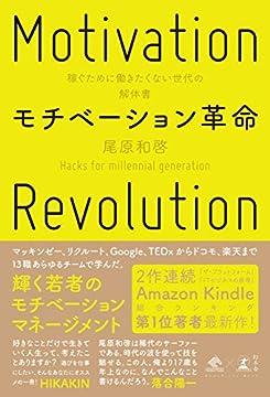 モチベーション革命 稼ぐために働きたくない世代の解体書の書影