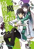 魔法科高校の劣等生 よんこま編 コミック 1-4巻セット