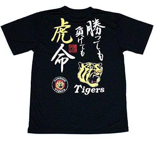 阪神タイガース「勝っても負けても虎命」Tシャツ ドライメッシュで新登場! (L)