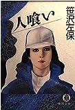 人喰い (徳間文庫)