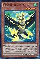 【シングルカード】SRTR)精霊獣 カンナホーク 効果 スーパーレア SPTR-JP027