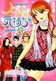 ノエルの気持ち 3 (ヤングジャンプコミックス)