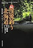 続・渓流釣り北海道―120河川ガイド 画像