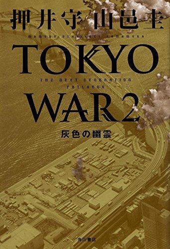 TOKYO WAR (2) 灰色の幽霊 THE NEXT GENERATION パトレイバーの詳細を見る