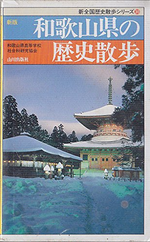 新版 和歌山県の歴史散歩 (新全国歴史散歩シリーズ)