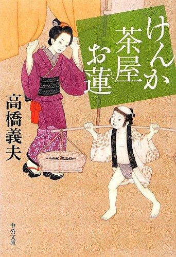 けんか茶屋お蓮 (中公文庫)