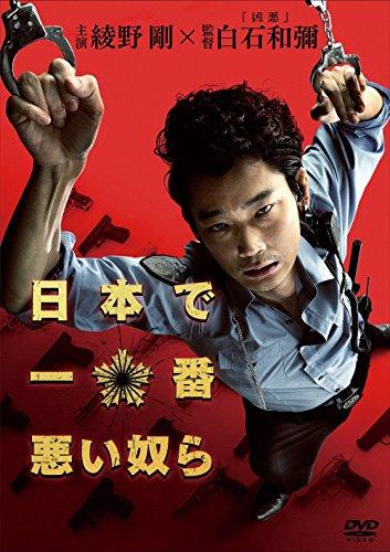 日本で一番悪い奴ら DVDスタンダード・エディション -