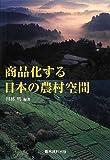 商品化する日本の農村空間