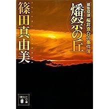 燔祭の丘 建築探偵桜井京介の事件簿 (講談社文庫)