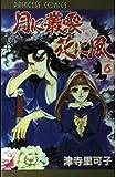月に叢雲花に風 第6巻 (プリンセスコミックス)
