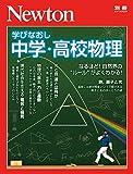 Newton別冊『学びなおし 中学・高校物理』 画像