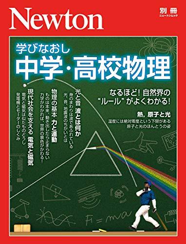 Newton別冊『学びなおし 中学・高校物理』