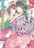 濡れ桜 (ティアラ文庫)