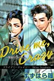 Drive Me、Crazy~首里と優一郎 / すずはら 篠 のシリーズ情報を見る