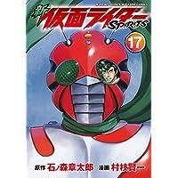 新 仮面ライダーSPIRITS(17) (月刊少年マガジンコミックス)
