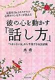 元銀座No.1ホステス&現役心理カウンセラーが...